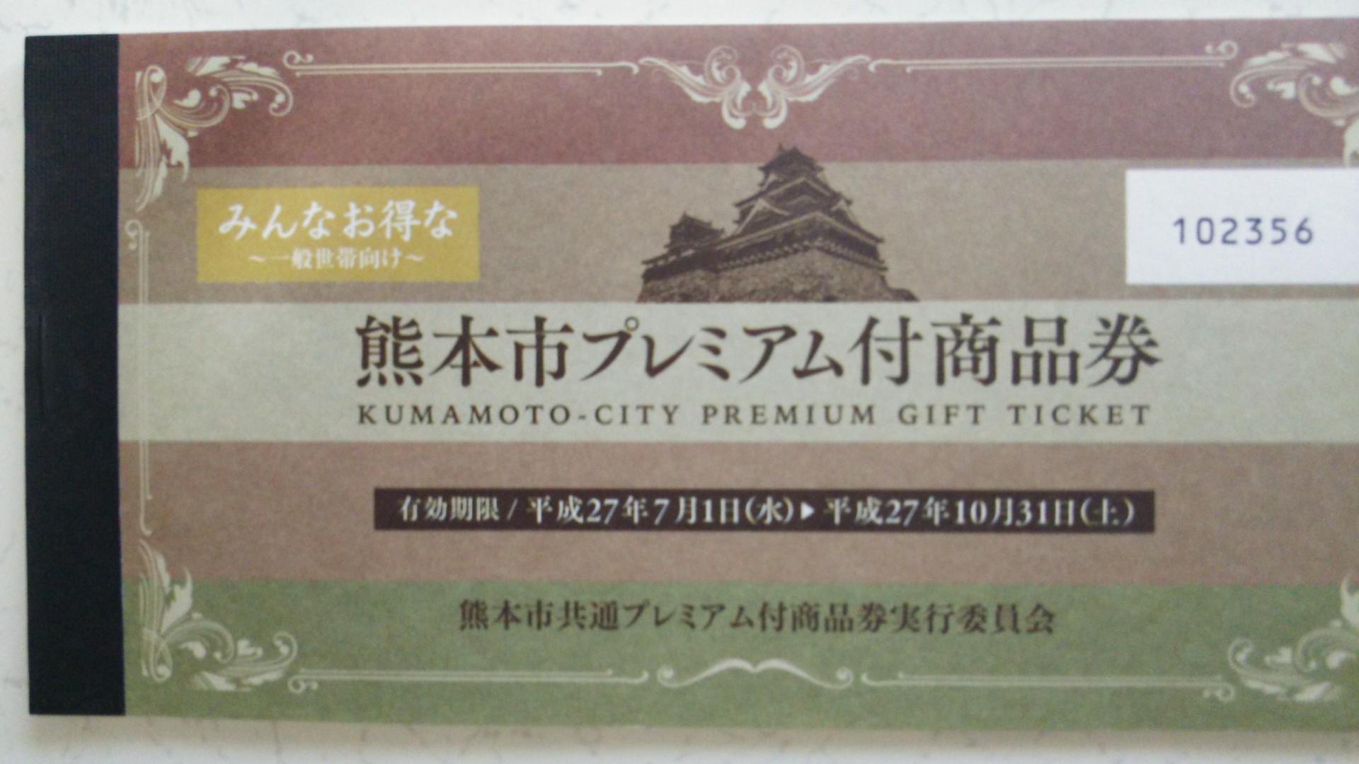 熊本 市 プレミアム 商品 券